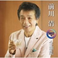 前川清2022年全曲集