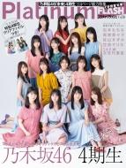 Platinum FLASH Vol.16【表紙:乃木坂46 4期生】[光文社ブックス]