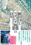 細田守とスタジオ地図の10年[キネマ旬報ムック]