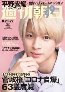 週刊朝日 2021年 8月 20, 27日合併号 【表紙:平野紫耀】