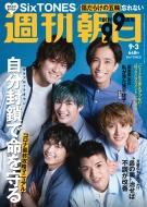 週刊朝日 2021年 9月 3日号 【表紙:SixTONES】