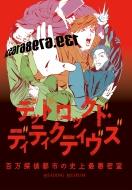 READING MUSEUM「デッドロックド・ディティクティヴズ〜百万探偵都市の史上最悪密室〜」Blu-ray Disc