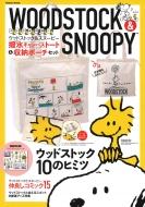 WOODSTOCK & SNOOPY 学研ムック