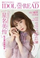IDOL AND READ 028【表紙:星名美怜(私立恵比寿中学)】