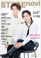 STAGE navi vol.58【表紙:堂本光一×井上芳雄】[日工ムック]