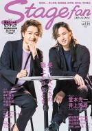 Stage fan Vol.14【表紙:堂本光一・井上芳雄】[メディアボーイムック]