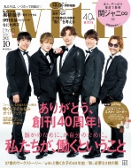 with (ウィズ)2021年 10月号 【表紙:関ジャニ∞ ver.】