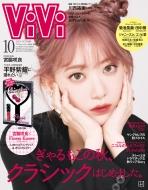 ViVi 2021年10月号 通常版 【HMV&BOOKS online限定特典:「宮脇咲良」ポストカード1枚付き】