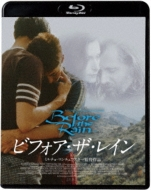 ビフォア・ザ・レイン Blu-ray