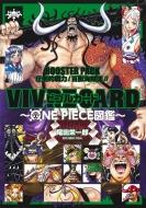 VIVRE CARD -ONE PIECE図鑑-BOOSTER PACK 圧倒的戦力! 百獣海賊団!! ジャンプコミックス