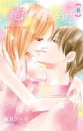 痴情の接吻 8 フラワーコミックス プチコミ
