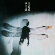玉姫様 【完全生産限定盤】(クリア・レッド・ヴァイナル仕様/アナログレコード)