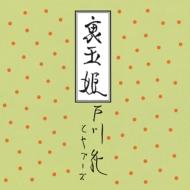 裏玉姫 【完全生産限定盤】(クリア・ピンク・ヴァイナル仕様/アナログレコード)