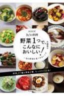 NHKきょうの料理 野菜1つで、こんなにおいしい! 旬の野菜を食べきるレシピ 生活実用シリーズ