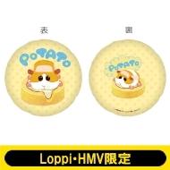 クッション(ポテト)【Loppi・HMV限定】※事前決済