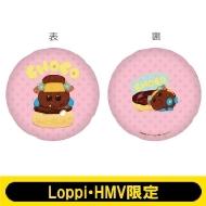 クッション(チョコ)【Loppi・HMV限定】※事前決済