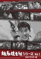 機動捜査班シリーズ Vol.1<HDリマスター版>【昭和の名作ライブラリー 第94集】