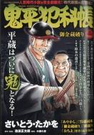 鬼平犯科帳 御金蔵破り コミック乱 2021年 10月号増刊