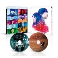 砕け散るところを見せてあげる Blu-ray