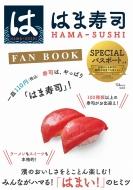 はま寿司 FAN BOOK TJMOOK