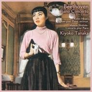 ベートーヴェン:ピアノ協奏曲第3番〜第1楽章(1952)、宍戸睦郎:ピアノ協奏曲(1960)、他 田中希代子、スイス・ロマンド管弦楽団、ビューネン・グルッペ