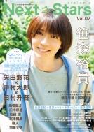 Next Stars(ネクストスターズ)Vol.2【表紙:笹森裕貴】