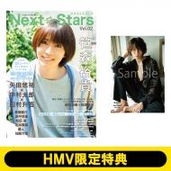 《HMV限定特典:笹森裕貴 ブロマイド》Next Stars(ネクストスターズ)Vol.2【表紙:笹森裕貴】