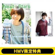 《HMV限定特典:田中涼星 ブロマイド》Next Stars(ネクストスターズ)Vol.2【表紙:笹森裕貴】