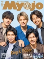 Myojo (ミョウジョウ)2021年 10月号 【表紙:King & Prince】