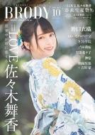 BRODY (ブロディ)2021年 10月号増刊 =LOVE 佐々木舞香Ver.