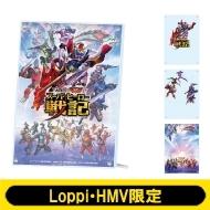 スーパーヒーロー戦記 プレミアム・アクリルアート 【Loppi・HMV限定】※全額内金