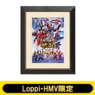 スーパーヒーロー戦記 額装アート 【Loppi・HMV限定】※全額内金
