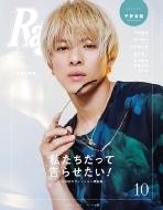 Ray (レイ)2021年 10月号 【表紙:平野紫耀】