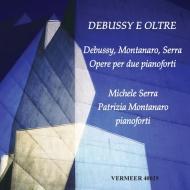 ドビュッシーの先へ〜2台ピアノのための作品集 ミケーレ・セッラ、パトリツィア・モンタナーロ