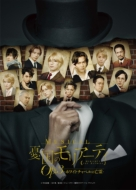 ミュージカル「憂国のモリアーティ」Op.3 -ホワイトチャペルの亡霊-Blu-ray