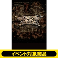 《東京 9/4 15:00〜》10 BABYMETAL LEGENDS ※全額内金