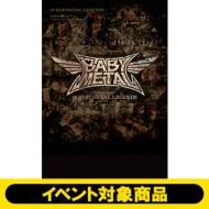 《大阪 10/2 15:00〜》10 BABYMETAL LEGENDS ※全額内金