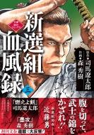 新選組血風録 三 文春時代コミックス