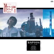 ヤプーズ計画 【初回限定生産盤】(アナログレコード)