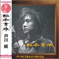 昭和享年 【初回限定生産盤】(アナログレコード)