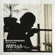 嬉野チャチャチャ feat.mei ehara 【完全枚数限定生産】(7インチシングルレコード)