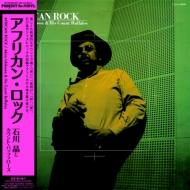 アフリカン ロック (アナログレコード)