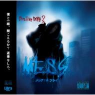 メス -キング・オブ・ドープ-【初回完全限定生産盤】(帯付/2枚組アナログレコード)