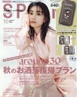 SPRiNG (スプリング)2021年 10月号 【付録:シップス エニィ ミッキーマウスデザイン ノート風マルチポーチ】
