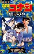 名探偵コナン 紺青の拳 1 少年サンデーコミックス