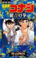名探偵コナン 紺青の拳 2 少年サンデーコミックス