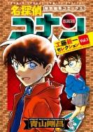 名探偵コナン 工藤新一セレクション Vol.1 少年サンデーコミックス