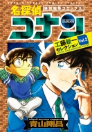 名探偵コナン 工藤新一セレクション Vol.2 少年サンデーコミックス