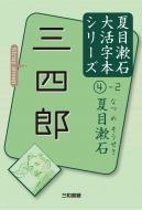 三四郎 大活字本シリーズ夏目漱石4