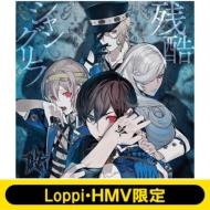 《Loppi・HMV限定:ミニ缶ケース3個セット付セット》 残酷シャングリラ/BLOODY KISS/玉座のGEMINI